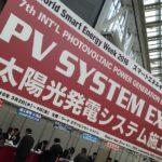 PV EXPO2017東京ビックサイト
