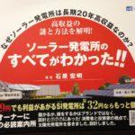 イシンホーム ローン0円住宅とパンフレット