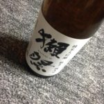 純米大吟醸「獺祭」3割9分