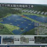 青森県六ヶ所村の太陽光発電所 双日
