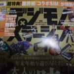 「デジモノステーション2月号」付録の0円SIMを2枚確保