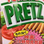 江崎グリコとU-NEXTがコラボして、「プリッツ映画見放題キャンペーン」