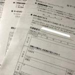 IIJスマートメーター監視の契約申込書