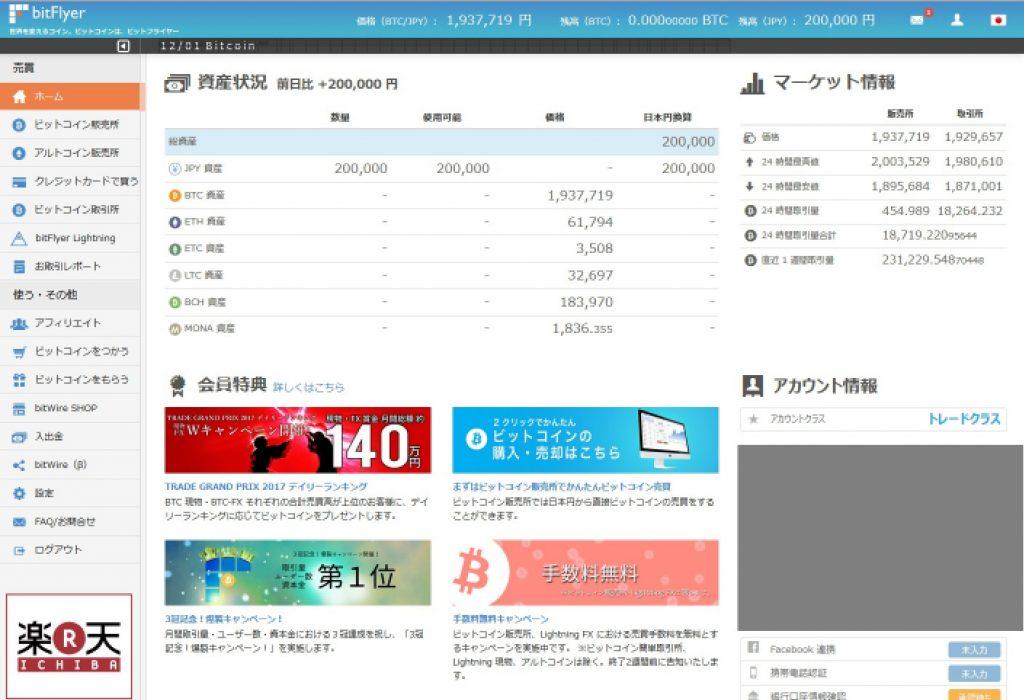 【詐欺確定】「ビットコインジャパンプロジェクト・オートビットチャージ」に消費者庁から注意喚起【逮捕秒読み】