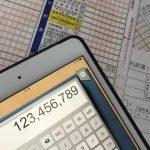 確定申告書の提出と節税