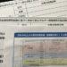 太陽光の定期報告「運転費用の報告には標識の設置の有無もあります。」